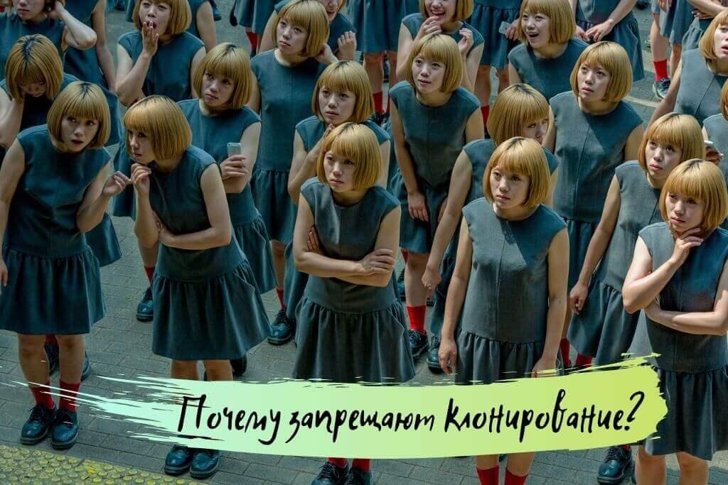 Клонирование почему запрещают
