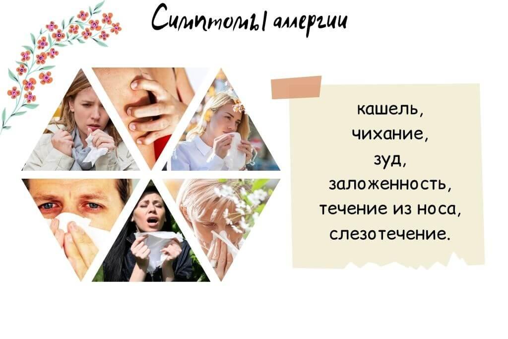 Симптомы весенней аллергии