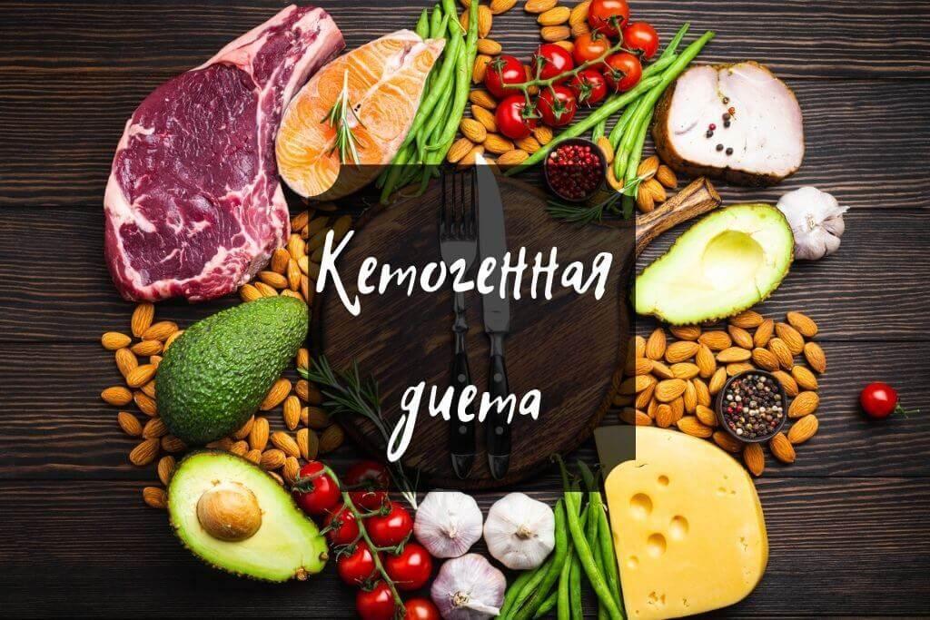 Кетогенная диета: разрешенные и запрещенные продукты