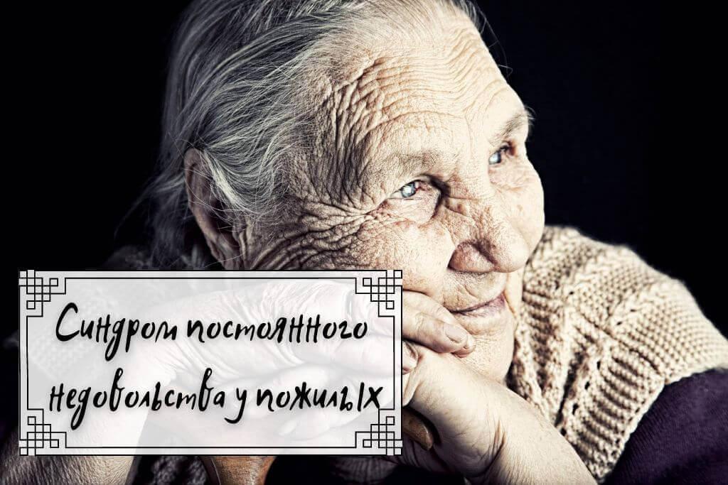 Синдром постоянного недовольства у пожилых