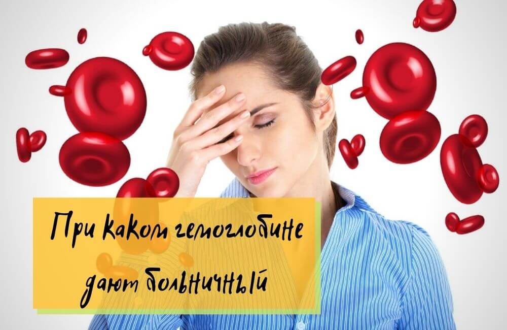 При каком гемоглобине дают больничный и как быстро поднять уровень железа в крови