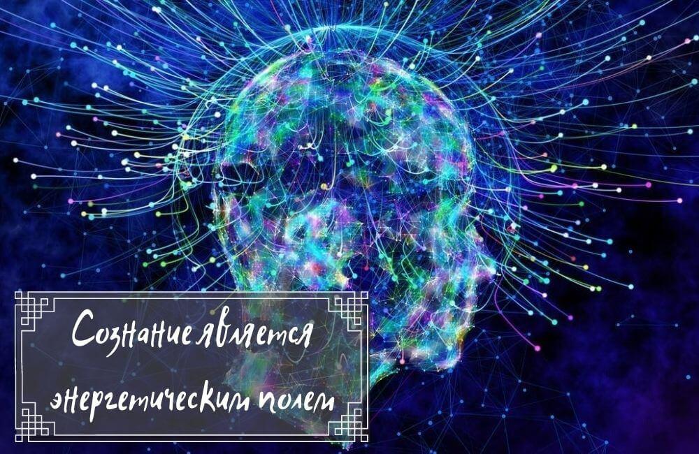 Сознание является энергетическим полем мозга