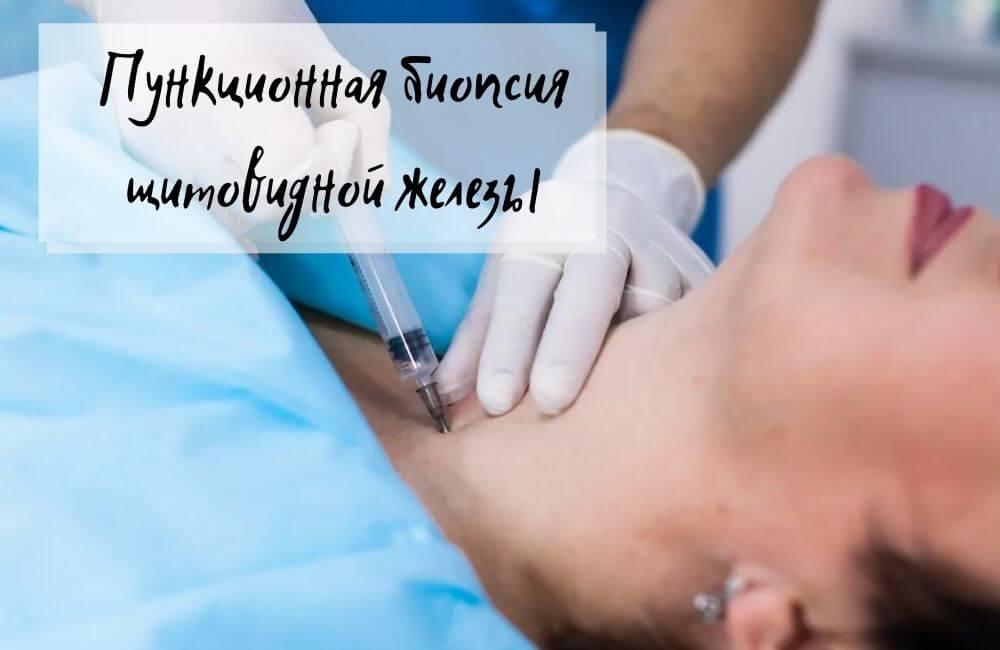 Что такое пункционная биопсия щитовидной железы, стоит ли бояться процедуры