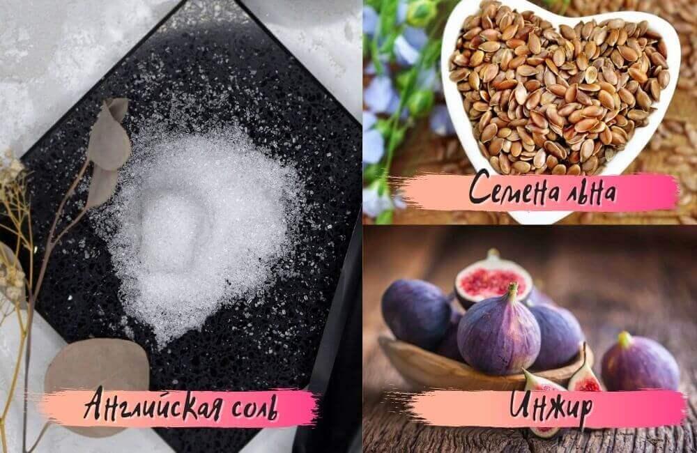 Соль и семена льна от запора