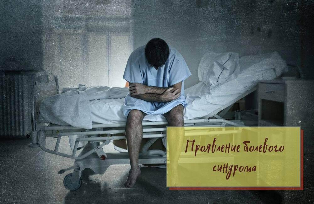 Проявления болевого синдрома при онкологии