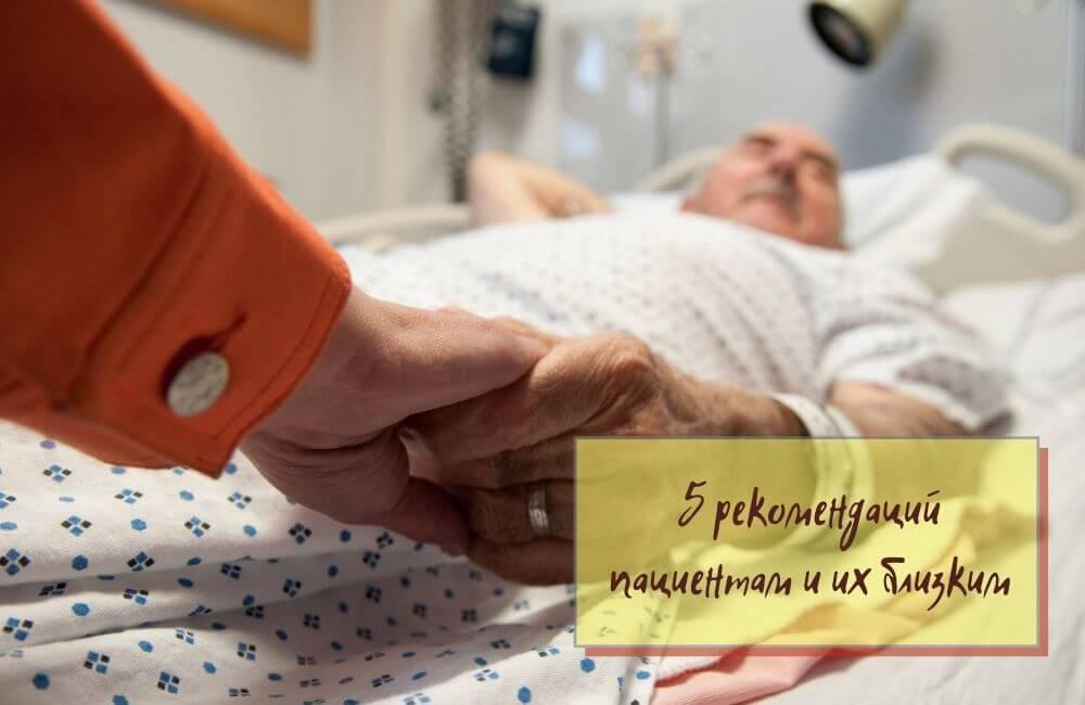 Советы пациентам с онкологией при болях