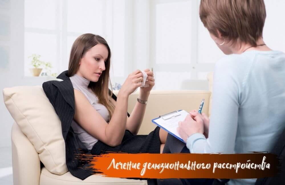 Лечение делюзионального расстройства
