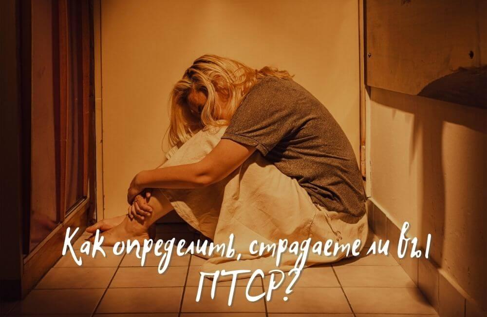 Как определить, страдаете ли вы ПТСР?